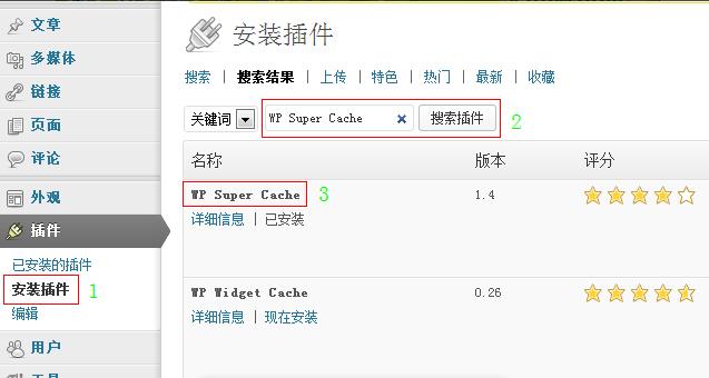wp super cache wordpress 插件搜索截图1