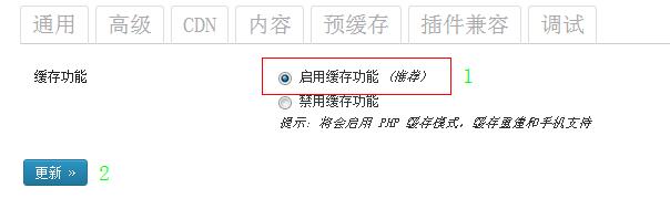 wp super cache wordpress 插件启用缓存功能