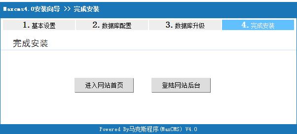 安装MAXCMS(马克思源程序)步骤3